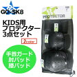 GOsk8,ゴースケート,スケートボード,子供用,プレゼント●KIDS プロテクター 3点セット