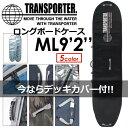 TRANSPORTER,トランスポーター,サーフボードケース,ハードケース●ロングボードケース ML9'2'' ※デッキカバー付