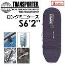 TRANSPORTER,トランスポーター,サーフボードケース,ハードケース●LONGMINI ロングミニボードケース S6'2''