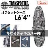 【】TRANSPORTER,トランスポーター,サーフボードケース,ハードケース●オフセット L6'4'' ※デッキカバー付