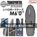 〔あす楽対応〕TRANSPORTER,トランスポーター,サーフボードケース,ハードケース●RETRO CASE レトロケース M6'0'' ※デッキカバー付