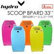 ボディーボード,ブギーボード,子供用●Hydro Scoop Body Boards 33inch EPS