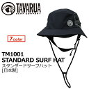 TAVARUA,タバルア,サーフハット,日焼け防止,日本製●STANDARD SURF HAT TM1001 スタンダードサーフハット