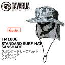 TAVARUA,タバルア,サーフハット,日焼け防止,バリュー●STANDARD SURF HAT SANSHADE TM1006 スタンダードサーフハット