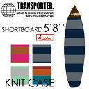 TRANSPORTER,トランスポーター,サーフボード,ケース,ニットケース●KNITCASE SHORT ショートボード 5.8