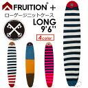 【送料無料】FRUITION,フリュージョン,ボードケース,ニットケース,ロング●FRUITION PLUS LOW GAUGE KNIT 9'6'' LONG