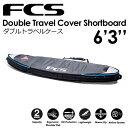【送料無料】FCS,エフシーエス,サーフボードケース,ハードケース,トラベルケース,トリップ●Double Travel Cover Shortboard 6'...