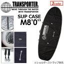 TRANSPORTER,トランスポーター,サーフボードケース,ハードケース,SUP,パドボ●SUP BOARD CASE M8'0''