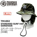 TAVARUA,タバルア,サーフハット,日焼け防止,日本製●STANDARD SURF HAT SANSHADE TM1002 サンシェード付