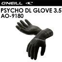 O'neill,オニール,サーフィン,防寒対策,グローブ●PSYCHO DL GLOVE 3.5 AO-9180
