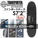 TRANSPORTER,トランスポーター,サーフボードケース,ハードケース●ファンボードケース S7'2'' ※デッキカバー付