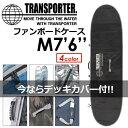 TRANSPORTER,トランスポーター,サーフボードケース,ハードケース●ファンボードケース M7'6'' ※デッキカバー付