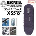 TRANSPORTER,トランスポーター,サーフボードケース,ハードケース●LONGMINI ロングミニボードケース XS5'8''