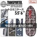 【送料無料】TRANSPORTER,トランスポーター,サーフボードケース,ハードケース●RETRO MINI レトロ・ミニケース S5'6'' ※デッキカバー付