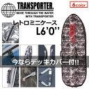 【送料無料】TRANSPORTER,トランスポーター,サーフボードケース,ハードケース●RETRO MINI レトロ・ミニケース L6'0'' ※デッキカバー付