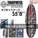TRANSPORTER,トランスポーター,サーフボードケース,ハードケース●オフセット S5'8'' ※デッキカバー付