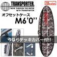 TRANSPORTER,トランスポーター,サーフボードケース,ハードケース●オフセット M6'0'' ※デッキカバー付