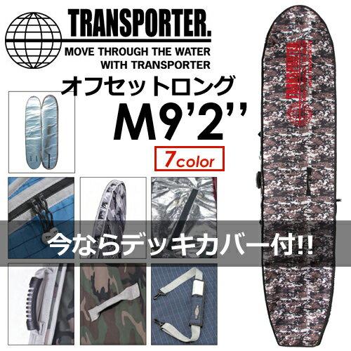 TRANSPORTER,トランスポーター,サーフボードケース,ハードケース●オフセットロング M9'2'' ※デッキカバー付