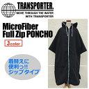 【送料無料】TRANSPORTER,トランスポーターフィットネス,着替え,ポンチョ,マイクロファイバー●ファスナー付 ボーダーポンチョ TP127