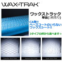 〔あす楽対応〕WAXTRAK,ワックス,WAX,ベースコート,ベースシート,エコ●WAX TRAK ワックストラック 単品(1枚売り)