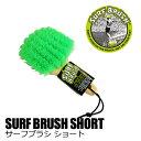 サーフィン,着替え,砂,掃除,便利●Surf Brush Short サーフブラシ ショート