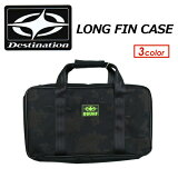 DESTINATION,ディスティネーション,フィンケース●LONG FIN CASE ロングフィンケース