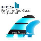 〔あす楽対応〕【送料無料】FCS2,エフシーエス,フィン,トライ,クアッド,ネオグラス●FCSII PERFORMER NEO GLASS TRI QUAD SET