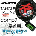 XM,エックスエム,リーシュコード,パワーコード,2016●TANGLE FREE N2 タングルフリー コンプライト 9ft 足首