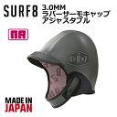 SURF8,サーフエイト,防寒対策,遠赤起毛キャップ,フード●3mm ラバーキャップ アジャスタブル 86F3R4