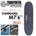 〔あす楽対応〕TRANSPORTER,トランスポーター,サーフボードケース,ハードケース●ファーストケース ファンボード用 M7'6''