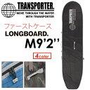 TRANSPORTER,トランスポーター,サーフボードケース,ハードケース●ファーストケース ロングボード用 M9'2''