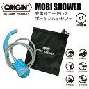 〔あす楽対応〕ORIGIN,オリジン,着替え,電動シャワー,USB●MOBI SHOWER 充電式コ