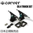 Carver,カーバー,カーヴァー,スケートボード,トラック●Carver CX.4 Truck トラックスセット Black