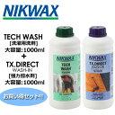 〔あす楽対応〕【送料無料】NIKWAX,ニクワックス,防水,洗剤,撥水剤,お得セット,各1000