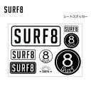 SURF8,サーフエイト,ステッカー,シールタイプ,メール便対応可●シートステッカー