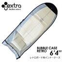 EXTRA,エクストラ,サーフボードケース,インナーケース●BUBBLE CASE RETRO 6'4'' バブルケース レトロボード用