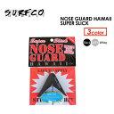 surfco hawaii サーフボード 保護 ガード メール便対応可●NOSE GUARD HAWAII SUPER SLICK ノーズガードハワイ スーパースリック