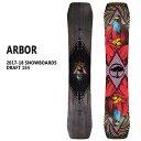 ARBOR/アーバー DRAFT 154 ARBOR SNOWBOARDS ドラフト スノーボード 17-18モデル align=
