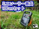 【電気柵セット】ミニソーラー番兵100mセット(ポール、クリップ14型仕様)【送料無料】