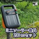 【電気柵セット】ミニソーラー番兵200mセット(ポール、クリップ14型仕様)【送料無料】