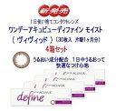 ワンデーアキュビューディファインモイスト4箱セット【カラーコ...