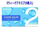 2ウィークアクエア 1箱【コンタクト】【コンタクトレンズ】