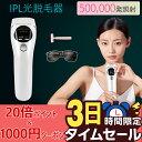 「20倍ポイント+1000円OFF]脱毛器 光脱毛器 ipl...