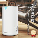 【15%OFFクーポン配布中!】空気清浄機 空気清浄器 空気...