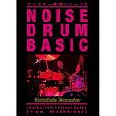 【取寄商品】 DVD/Arrhythmia Drumming/趣味教養/ARDVD-7