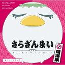 CD/さらざんまい 音楽集「皿ウンドトラック」/橋本由香利/...