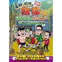 DVD/東野・岡村の旅猿14 プライベートでごめんなさい… 静岡・伊豆でオートキャンプの旅 プレミアム完全版/趣味教養/YRBJ-50036