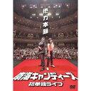DVD/南海キャンディーズ初単独ライブ「他力本願」/趣味教養/YRBN-91209