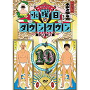 DVD/水曜日のダウンタウン10 (通常版)/趣味教養/YRBN-91239