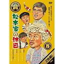 DVD/松本家の休日 8/趣味教養/YRBN-91241